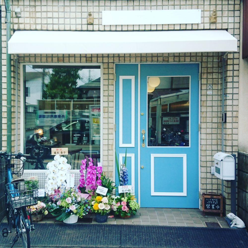 青いドアと大きな窓が特徴の新ぷくすけ