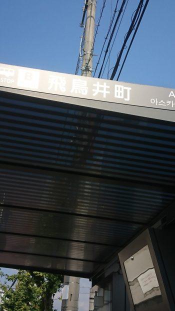 飛鳥井町北行バス停
